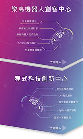 光點創意樂高機器人創客中心,光點創意程式科技創新中心,兩大類型教育中心