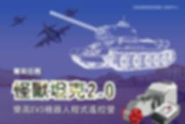 F樂高EV3機器人程式遙控營-菁英任務 怪獸坦克2.0.jpg