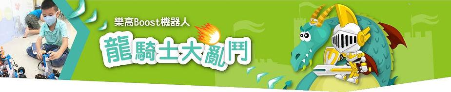 05.Boost_龍騎士大亂鬥.jpg