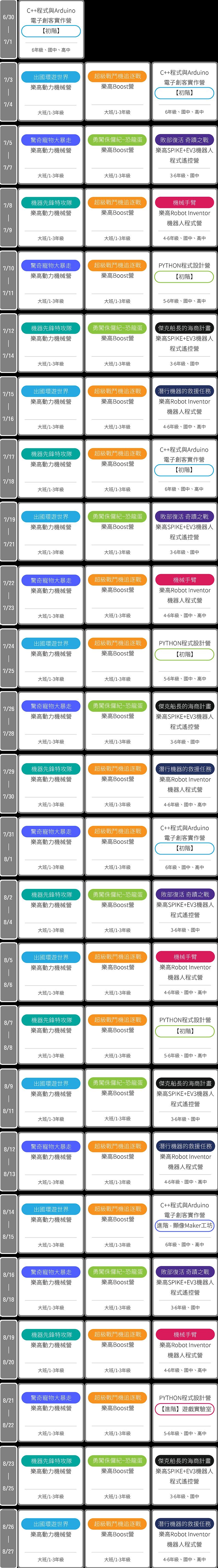 2021夏令營_梯此總表_A.png