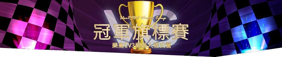 09.決鬥-世界冠軍旗標賽_樂高EV3機器人程式營.jpg