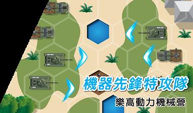 2021夏令營_總覽_機器先鋒特攻隊.png