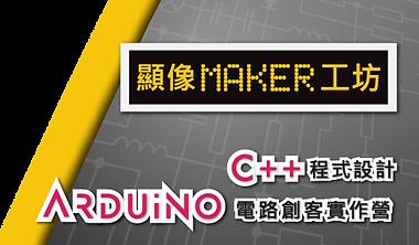 2021夏令營_總覽_C++_進階-01.png