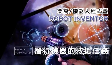 2021夏令營_總覽_潛行機器救援任務1.png