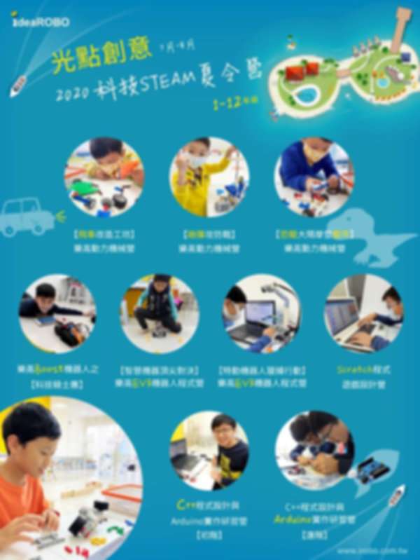 2020夏令營, 2020 summer camp for coding, LEGO education, EV3 robots, C++, and Arduino
