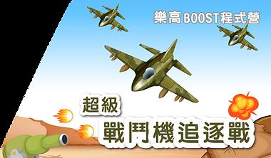 2021夏令營_總覽_長方形_Boost戰鬥機追逐戰2.png
