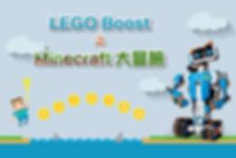 C樂高Boost機器人-minecraft麥塊大冒險.jpg