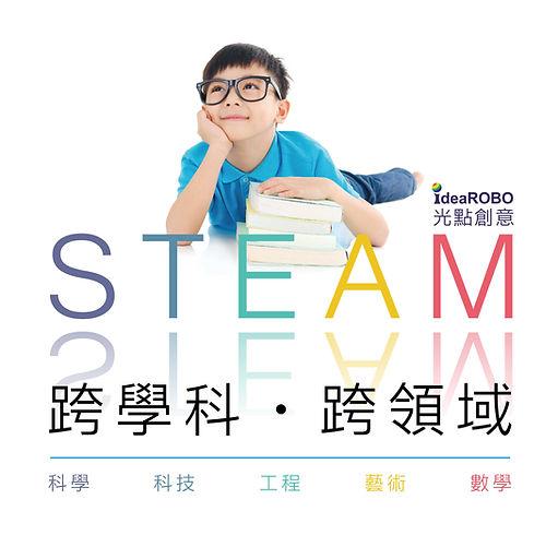 STEAM, 程式課程, 跨學科, 跨領域, 夏令營, 冬令兒童, 兒童程式