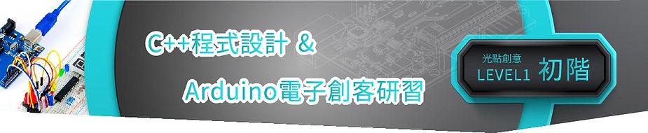 11.C++程式與Arduino電路創客營-初階.jpg