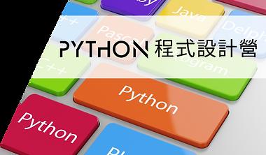 2021夏令營_總覽_python2.png