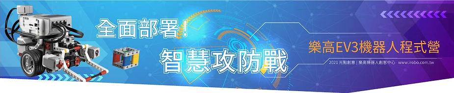 07.全面部署-智慧攻防戰_樂高EV3機器人程式營.jpg