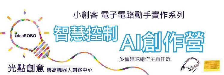 電子電路小創客_智慧控制AI創作營_光點創意2019冬令營.jpg