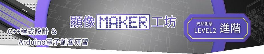 13.C++程式與Arduino電路創客營-進階B 顯像Maker工坊.jpg