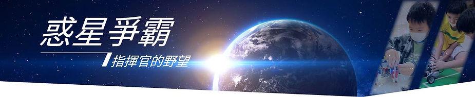 08.惑星爭霸_樂高EV3機器人程式營.jpg