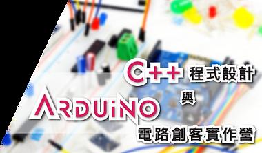 2021夏令營_總覽_C++11-01.png