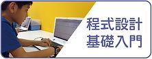 國高中生基礎程式語言