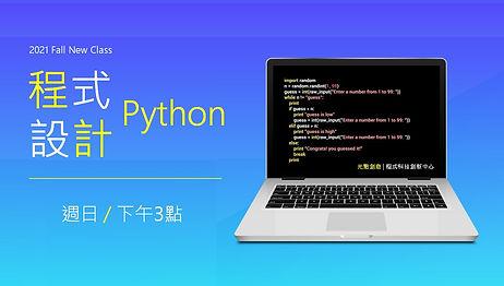 Python程式設計_新班開課_新學期_招生報名.jpg