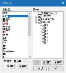 行・列フィルタ機能 2.jpg