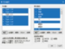 行・列フィルタ機能 .jpg