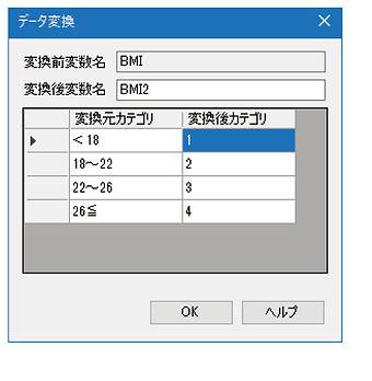 変数組み換え機能 .jpg