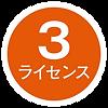 3ライセンス.png