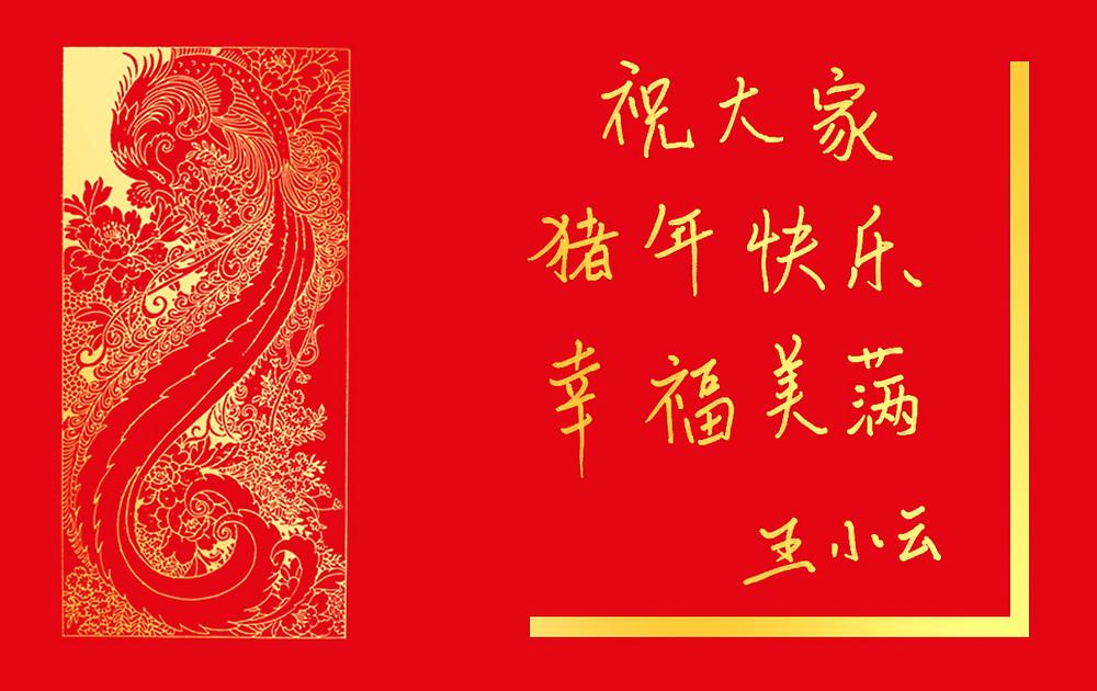 Xiao-Yun Wang souhaite une bonne année en chinois