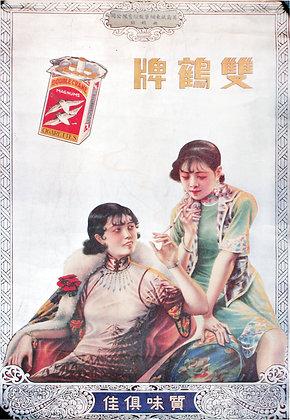 CHINESE AVDERT