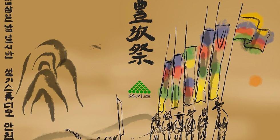 Wackids   豊放祭(예방제)