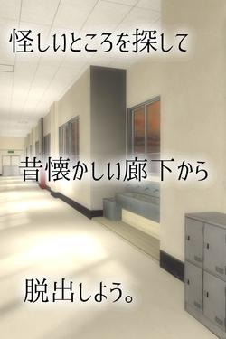 corridor_ss_3