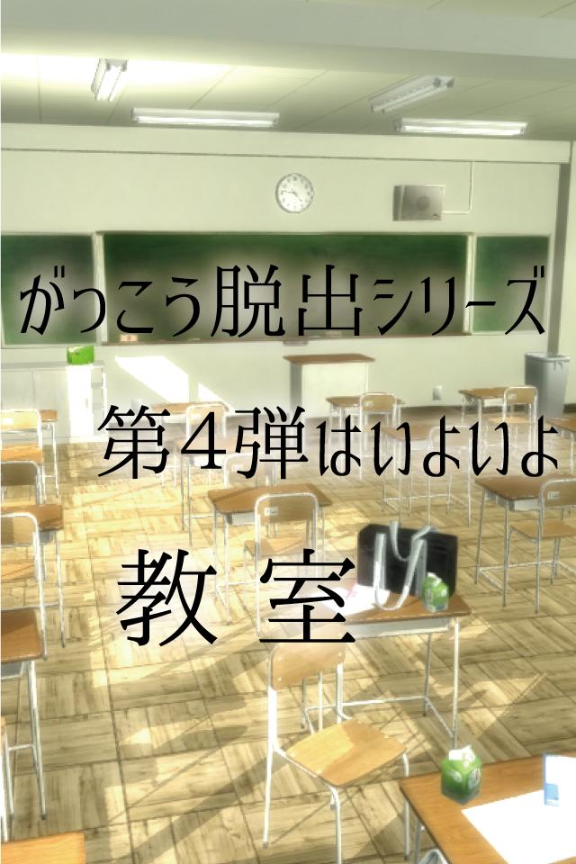 classroom_ss_1