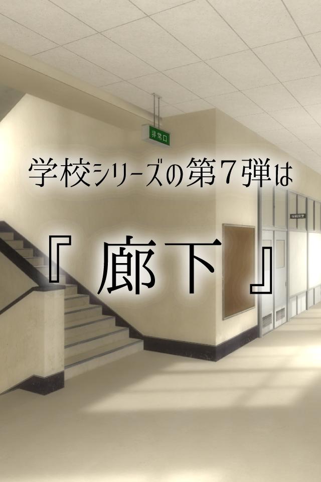 corridor_ss_2