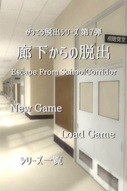 corridor_ss_1