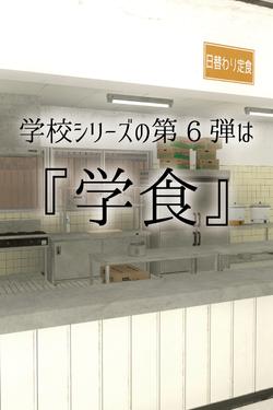 cafeteria_ss_2
