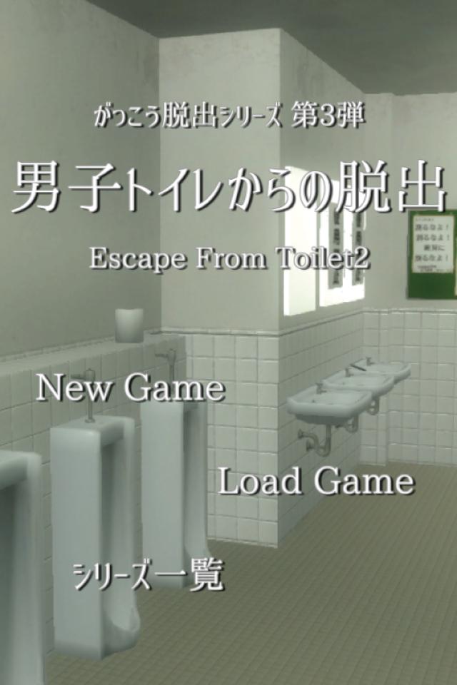 toilet2_ss_1