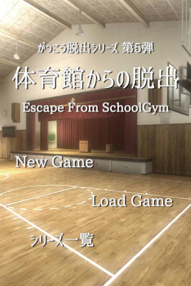 schoolgym_ss_1