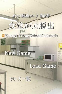 cafeteria_ss_1