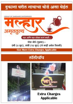 Malhar Amrutulya_Broucher_Changes_22-02-