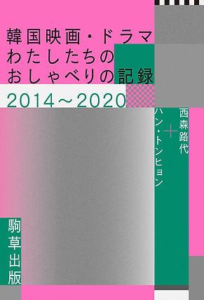 koreanmovie&drama-cover-0208_m.jpg