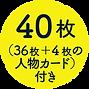 40枚.png