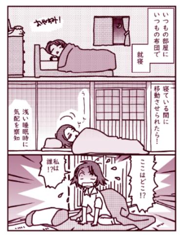 夜泣き、寝かしつけ、ねんねトレーニング