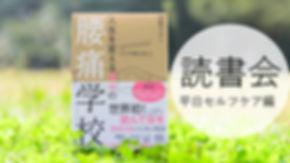 平日セルフケア.jpg