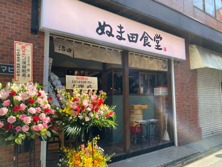 ぬま田食堂 相模大野店グランドオープン!