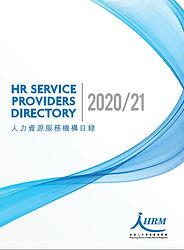 HRSP Cover 2020.jpg