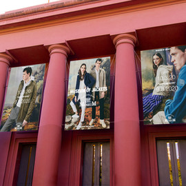 Museum of Jackets