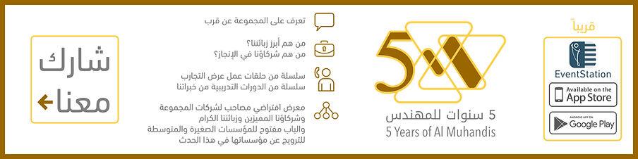 5 Years of Al Muhandis Web Header.jpg