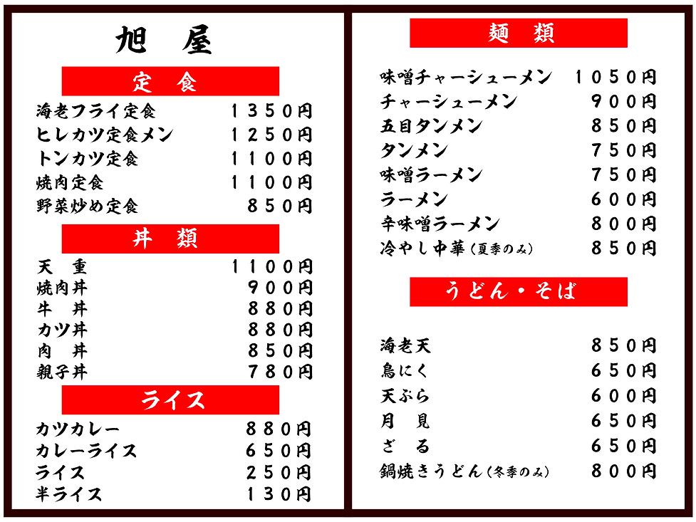 旭屋_アートボード 1.png