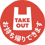 takeout出来ます.png