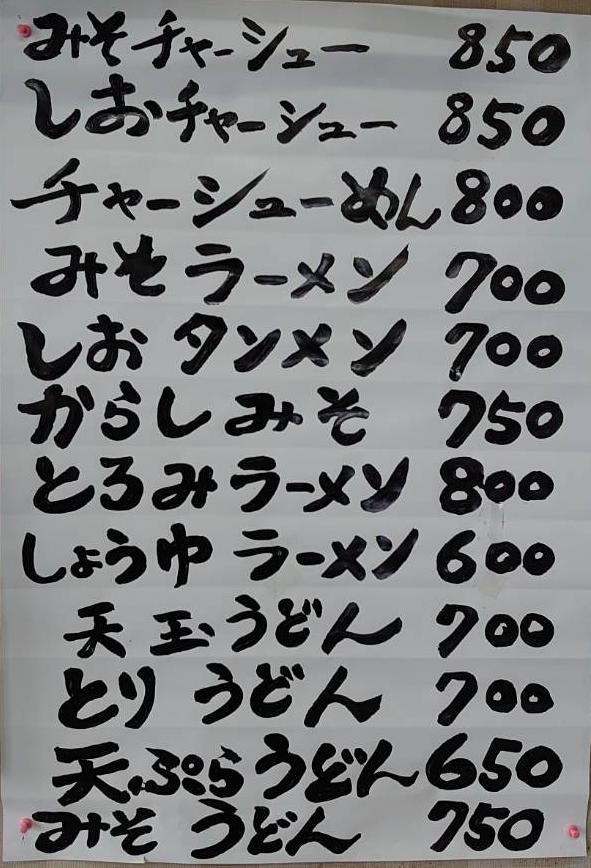 坂本屋食堂メニュー.png