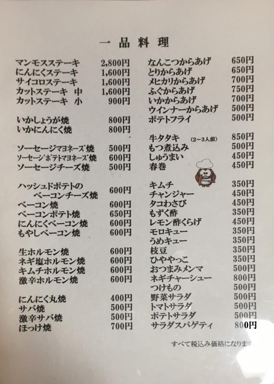 horosuke01.png