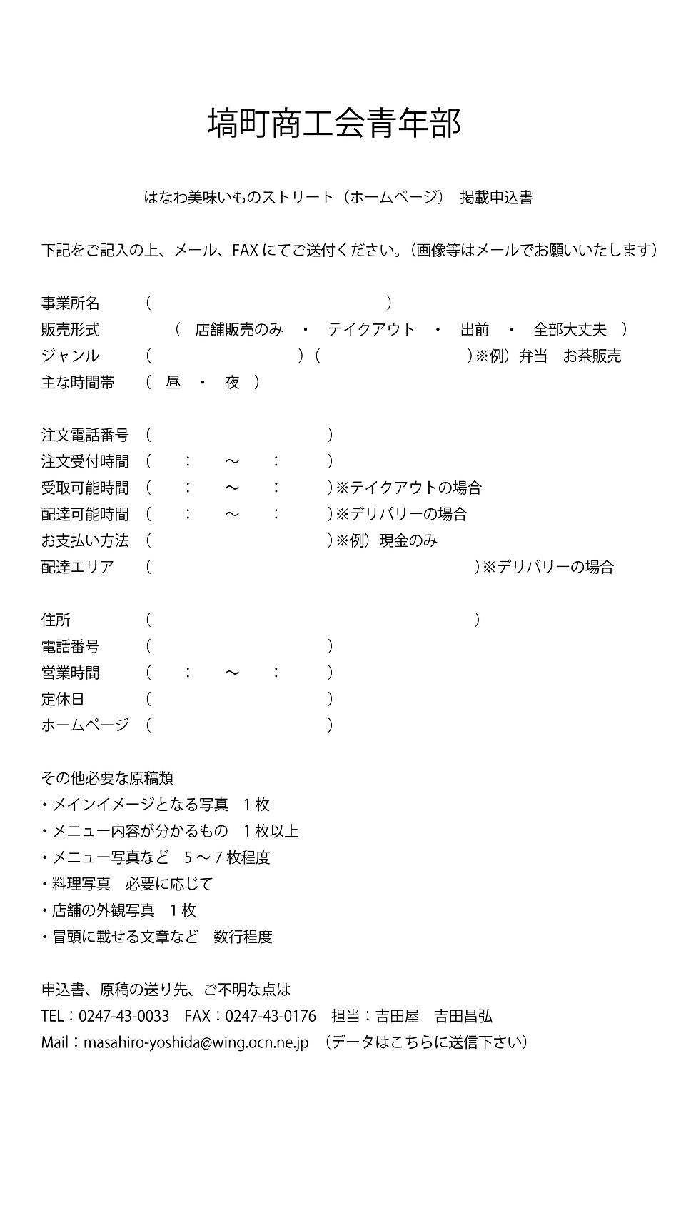 掲載希望web_アートボード 1.png